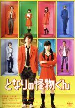 となりの怪物くん 通常版(通常)(DVD)
