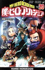 僕のヒーローアカデミア(Vol.20)ジャンプC