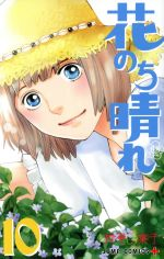 花のち晴れ 花男Next Season(10)(ジャンプC+)(少年コミック)