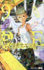 プラチナエンド(9)(ジャンプC)(少年コミック)