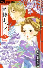 青楼オペラ(9)(フラワーCベツコミ)(少女コミック)