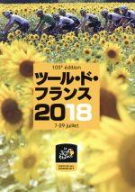 ツール・ド・フランス2018 スペシャルBOX(通常)(DVD)
