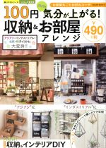 100円グッズで気分が上がる!収納&お部屋アレンジ(SAKURA MOOK72楽LIFEシリーズ第7弾)(単行本)