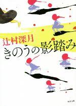 きのうの影踏み(角川文庫)(文庫)