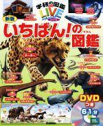 いちばん!の図鑑 新版(学研の図鑑LIVEスペシャル)(DVD付)(児童書)