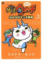 4コマ 妖怪ウォッチ ゲラゲラマンガ劇場(3)(てんとう虫CSP)(大人コミック)