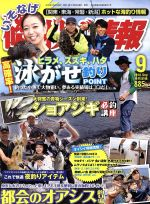 磯・投げ情報(月刊誌)(2018年9月号)(雑誌)