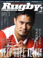 Rugby magazine(月刊誌)(2018年9月号)(雑誌)