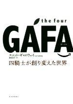 the four GAFA 四騎士が創り変えた世界(単行本)