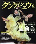 ダンスビュウ(月刊誌)(2018年9月号)(DVD付)(雑誌)
