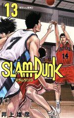 SLAM DUNK(新装再編版) 湘北VS.陵南3(13)(愛蔵版)(少年コミック)