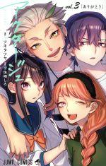 アクタージュ act-age(3)(ジャンプC)(少年コミック)