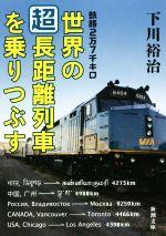 鉄路2万7千キロ 世界の「超」長距離列車を乗りつぶす(新潮文庫)(文庫)