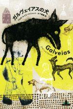 ガルヴェイアスの犬(Crest books)(単行本)