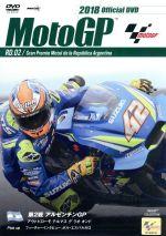 2018 MotoGP Round 2 アルゼンチンGP