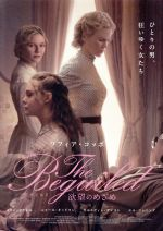 The Beguiled ビガイルド 欲望のめざめ(Blu-ray Disc)