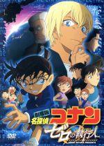 劇場版 名探偵コナン ゼロの執行人(通常版)(通常)(DVD)