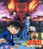 劇場版 名探偵コナン 迷宮の十字路(Blu-ray Disc)(BLU-RAY DISC)(DVD)