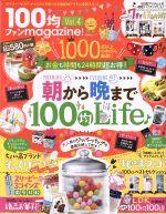 100均ファンmagazine! LDK特別編集(晋遊舎ムック)(Vol.4)(単行本)