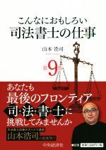 こんなにおもしろい司法書士の仕事 第9版(単行本)