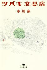 ツバキ文具店(幻冬舎文庫)(文庫)