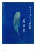 カズオ・イシグロの視線 記憶・想像・郷愁(単行本)