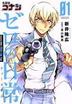 名探偵コナン ゼロの日常(1)(サンデーCSP)(大人コミック)
