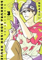ボンクラボンボンハウス(3)(フィールC)(大人コミック)