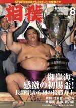 相撲(月刊誌)(2018年8月号)(雑誌)