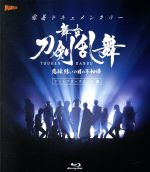 密着ドキュメンタリー 舞台『刀剣乱舞』悲伝 結いの目の不如帰 ディレクターズカット篇(Blu-ray Disc)(BLU-RAY DISC)(DVD)