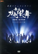 密着ドキュメンタリー 舞台『刀剣乱舞』悲伝 結いの目の不如帰 ディレクターズカット篇(通常)(DVD)