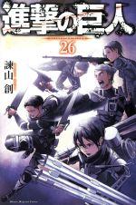 進撃の巨人(26)(マガジンKC)(少年コミック)