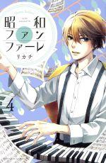 昭和ファンファーレ(4)(ビーラブKC)(少女コミック)