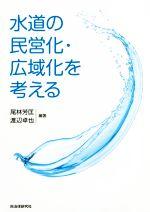 水道の民営化・広域化を考える(単行本)