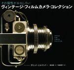 ヴィンテージ・フィルムカメラ・コレクション その個性がおもしろい(単行本)
