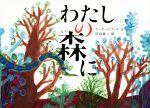 わたしの森に(児童書)