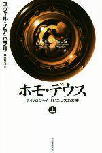 ホモ・デウス テクノロジーとサピエンスの未来(上)(単行本)