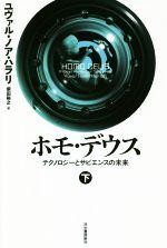 ホモ・デウス テクノロジーとサピエンスの未来(下)(単行本)