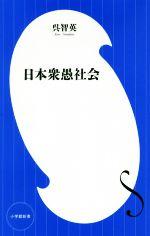 日本衆愚社会(小学館新書)(新書)