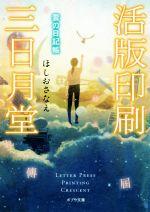 活版印刷三日月堂 雲の日記帳(ポプラ文庫)(文庫)