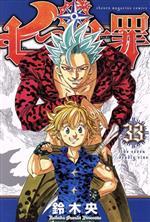 七つの大罪(33)(マガジンKC)(少年コミック)