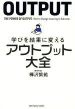 学びを結果に変えるアウトプット大全(sanctuary books)(単行本)