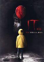 """IT/イット """"それ""""が見えたら、終わり。(通常)(DVD)"""
