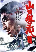 山口組三代目(通常)(DVD)