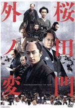 桜田門外ノ変(通常)(DVD)