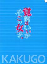 ドラマ「覚悟はいいかそこの女子。」(Blu-ray Disc)(BLU-RAY DISC)(DVD)