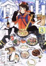 山と食欲と私(8)(バンチC)(大人コミック)