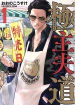 極主夫道(1)(バンチC)(大人コミック)