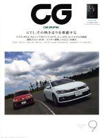 CG(月刊誌)(2018年9月号)(雑誌)