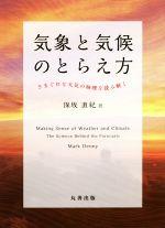 気象と気候のとらえ方 きまぐれな大気の物理を読み解く(単行本)